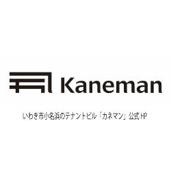 小名浜テナントビル「カネマン」